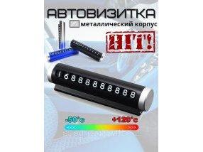 5876901-Avtovizitka_s_nomerom_telefona_v_mashinu_0012692.jpg